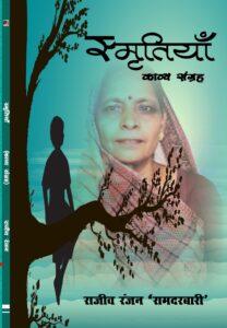 samritiyan cover page front